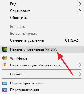 Панель управления NVIDIA в контекстном меню