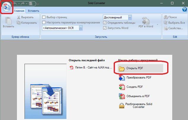 конвертация PDF файла с помощью Solid Converter