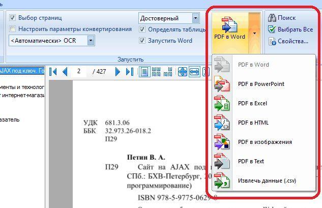 передача PDF файла в Word через Solid Converter