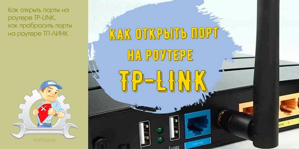 открыть, порты, роутере, tp-link