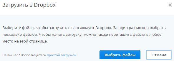 окно Загрузить в Dropbox