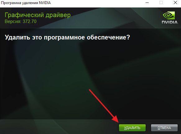 удаление драйверов драйверов видеокарты через установщик