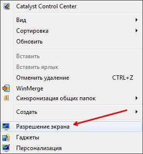 открываем пункт Разрешение экрана