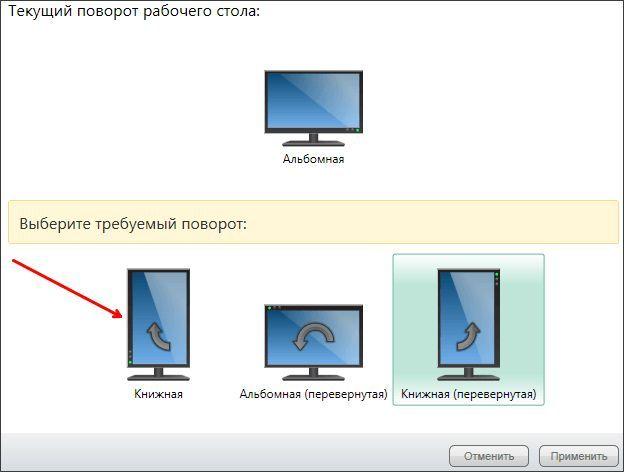здесь можно перевернуть экран на компьютере