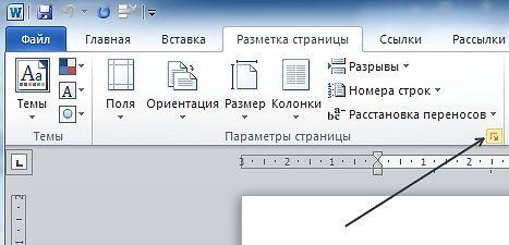 Как перевернуть одну страницу в Ворде