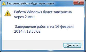 предупреждение о перезагрузке компьютера