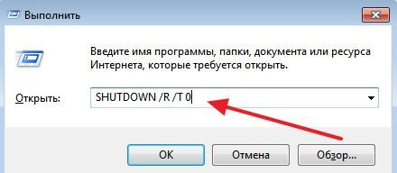 команда Shutdown