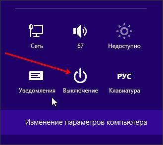 кнопка выключения в меню Параметры