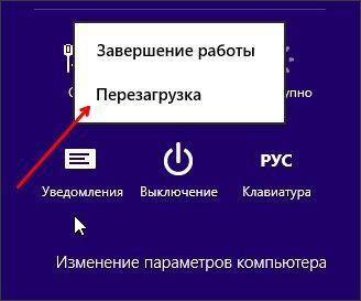 перезагрузка Windows 8 через меню Параметры