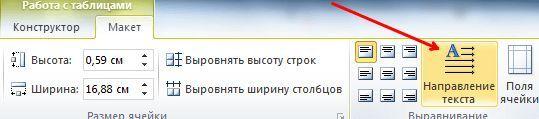 кнопка Направления текста