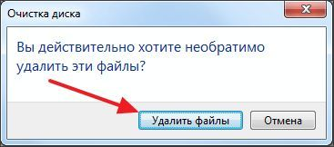 нажмите на кнопку Удалить файлы