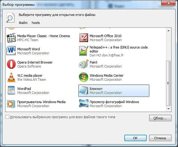 открываем файл Hosts с помощью Блокнота