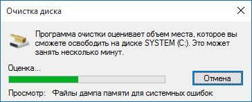анализ вашего системного диска
