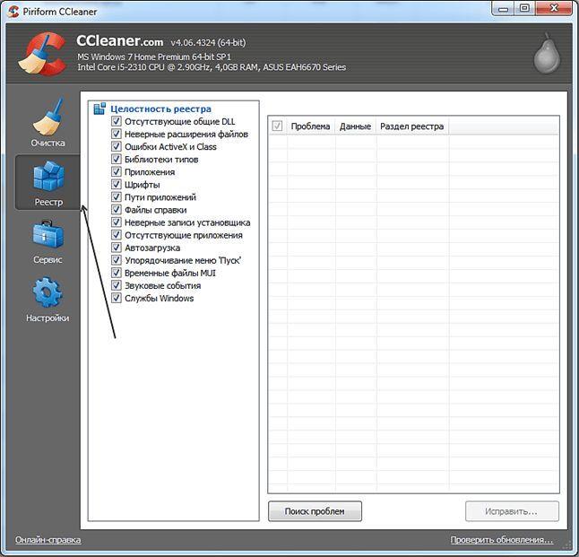 Как почистить реестр с помощью программы ccleaner