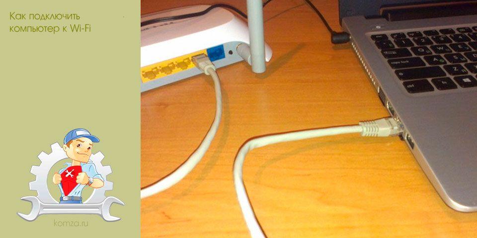 подключить, компьютер, wi-fi