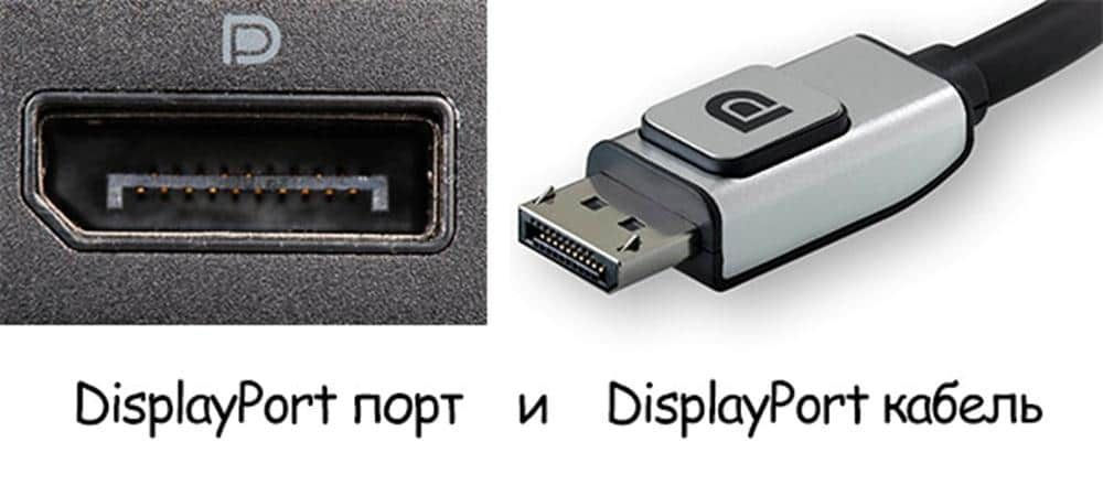 Как подключить монитор к ноутбуку: Интерфейс DisplayPort