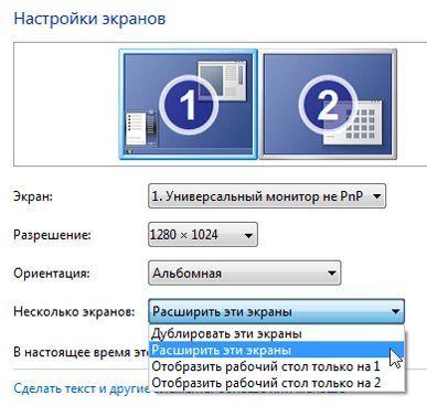 Как подключить монитор к ноутбуку: настройка