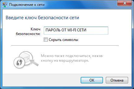 ввод пароля от WiFi сети