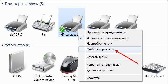 окно Устройства и принтеры