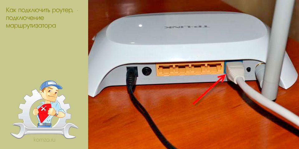 подключить, роутер, подключение, маршрутизатора