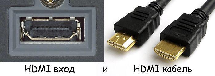 HDMI вход и кабель