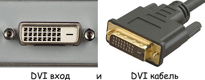 DVI вход и кабель