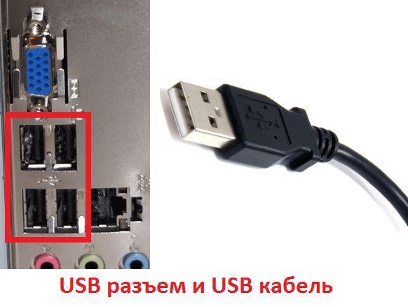 usb разъем и кабель
