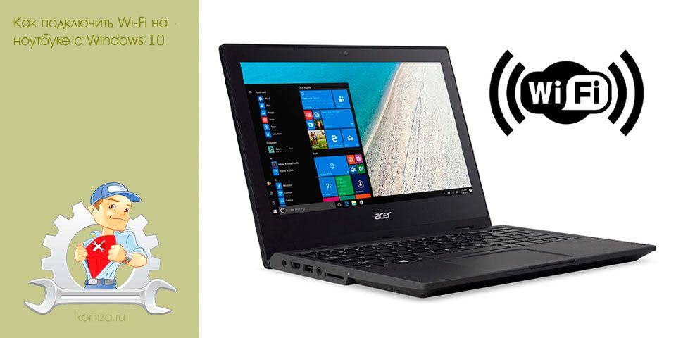 подключить, wi-fi, ноутбуке, windows