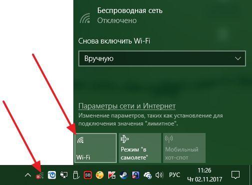 Wi-Fi отключен