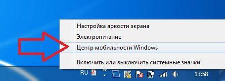 открываем Центр мобильности Windows