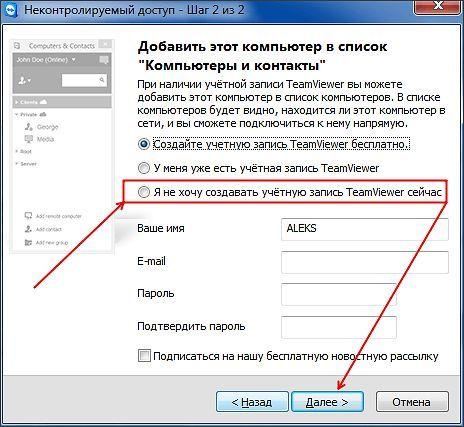 Настройка программы TeamViewer