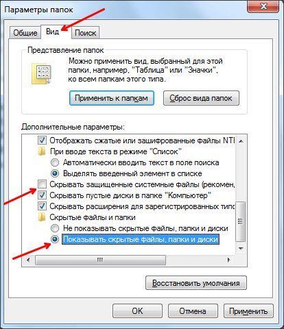 настраиваем скрытые папки в Windows 7