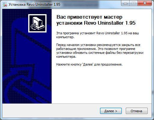 устанавливаем программу Revo Uninstaller
