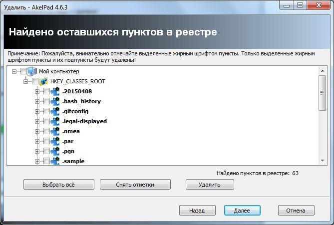 удаляем файлы и записи реестра