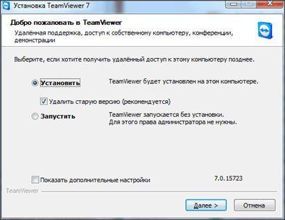 Как пользоваться TeamViewer