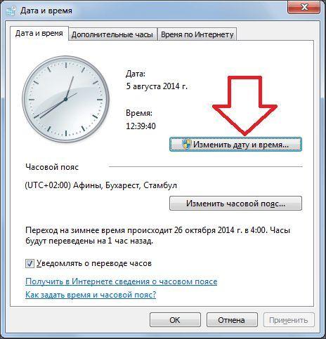 нажимаем на кнопку Изменить дату и время
