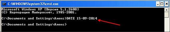 меняем дату в Windows XP через командную строку