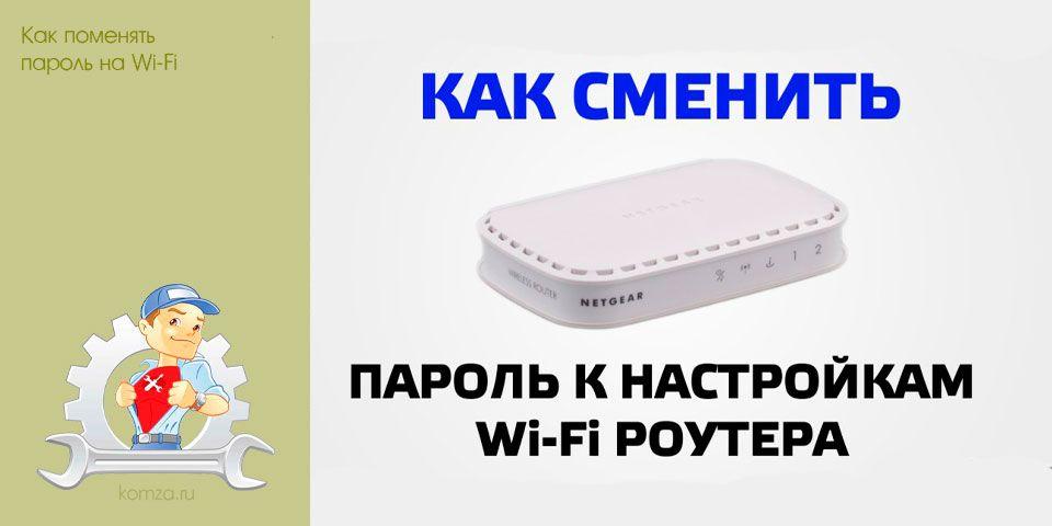 поменять, пароль, wi-fi