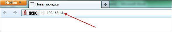 IP адрес роутера в адресной строке браузера
