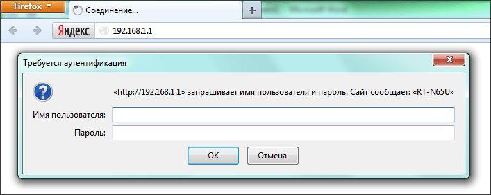 окно с требованием ввести логин и пароль