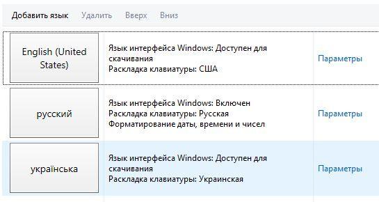 окно со списком доступных языков
