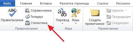 кнопка Статистика