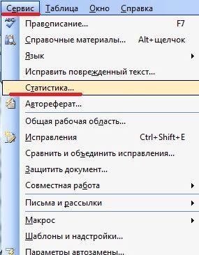 меню Сервис - Статистика