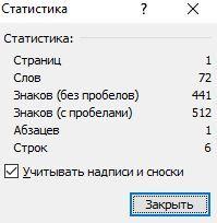 окно с количеством знаков в тексте