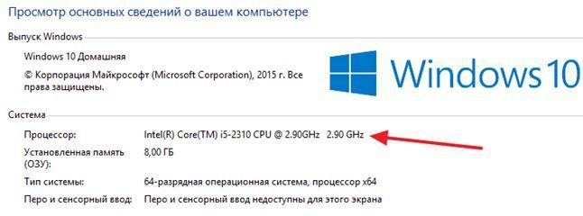 окно с основными характеристиками компьютера