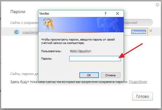 запрос пароля от учетной записи