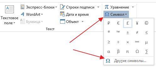 функция Символ в Word