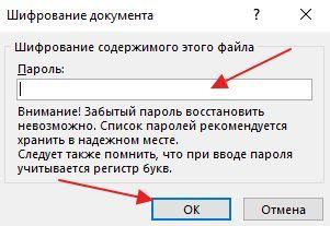 установка пароля на документ Word