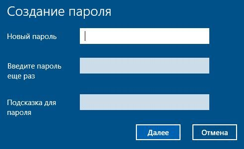 введите новый пароль