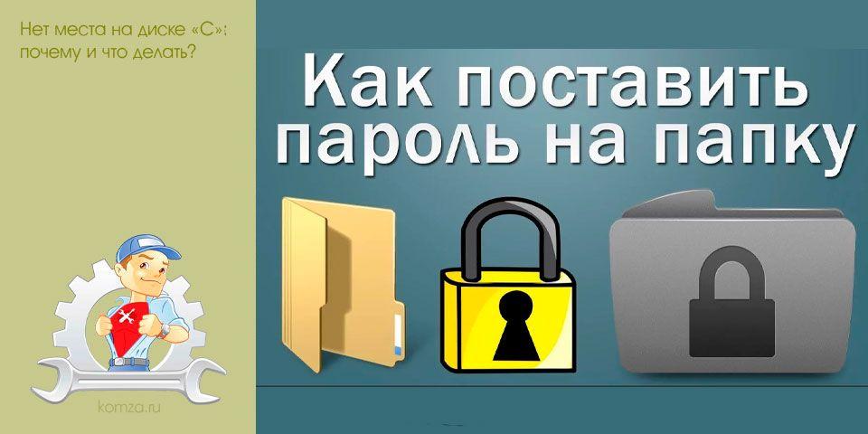 поставить, пароль, папка